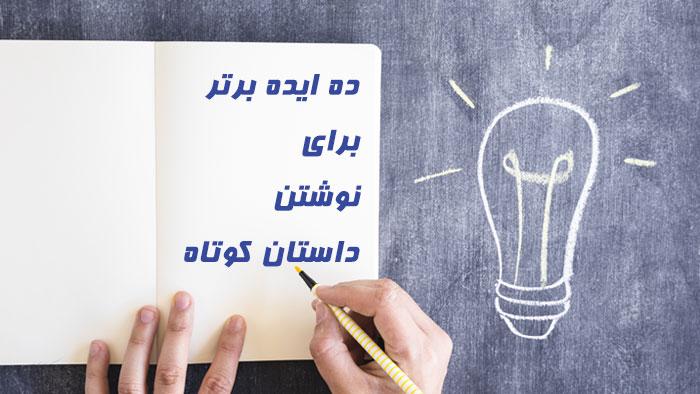 موضوعاتی جالب برای نوشتن داستان کوتاه