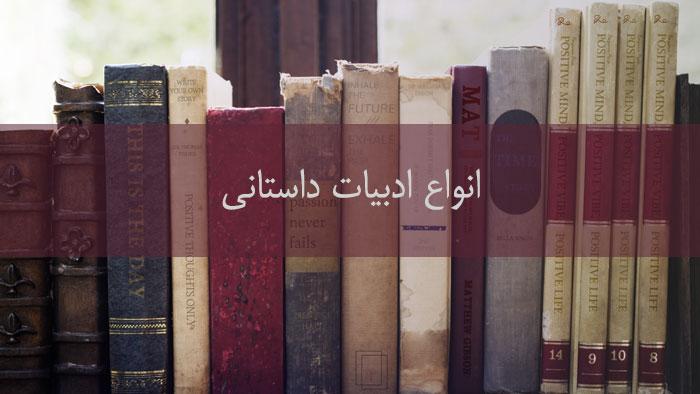 انواع ادبیات داستانی