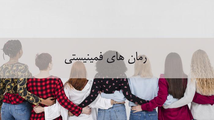 معرفی بهترین رمان های فمینیستی