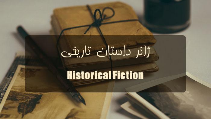 ژانر داستان تاریخی (Historical Fiction) چیست؟