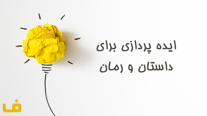 10 شیوه ایده پردازی برای داستان و رمان