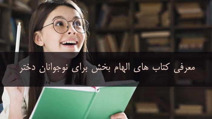 معرفی کتاب های الهام بخش برای نوجوانان دختر