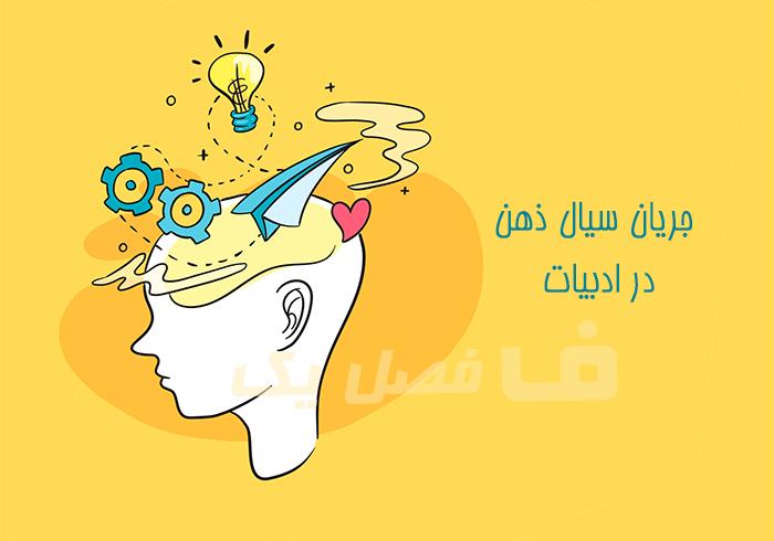 جریان سیال ذهن در ادبیات چیست؟ 3 نمونه از جریان سیال ذهن  در آثار ادبی