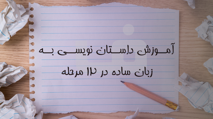 آموزش داستان نویسی به زبان ساده در 12 مرحله
