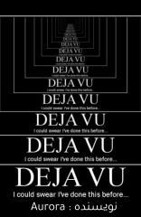 دژاوو DEJA VU