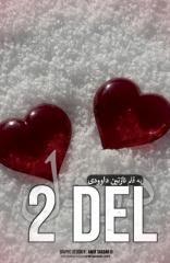 دو دل