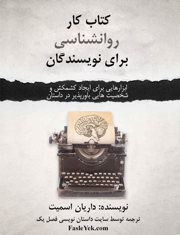 کتاب کار روانشناسی برای نویسندگان